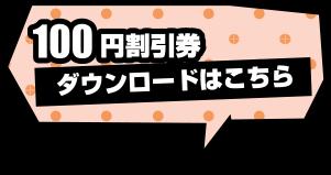 100円割引券